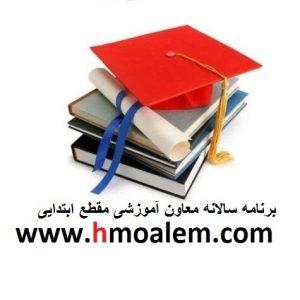 دانلود کاملترین و جدیدترین برنامه سالانه معاون آموزشی مقطع ابتدایی ۹۹-۹۸